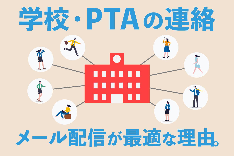 学校・PTAの連絡はメール配信が最適